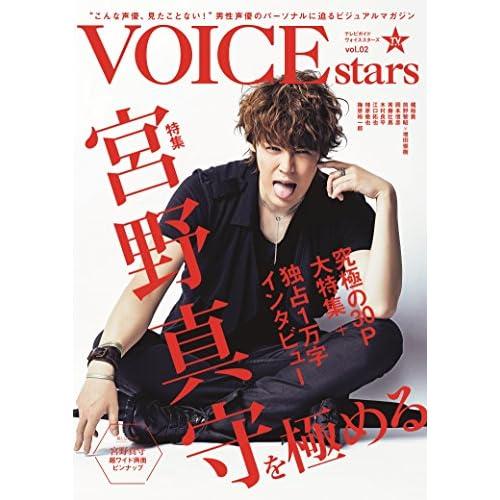 TVガイド VOICE STARS vol.02 表紙画像