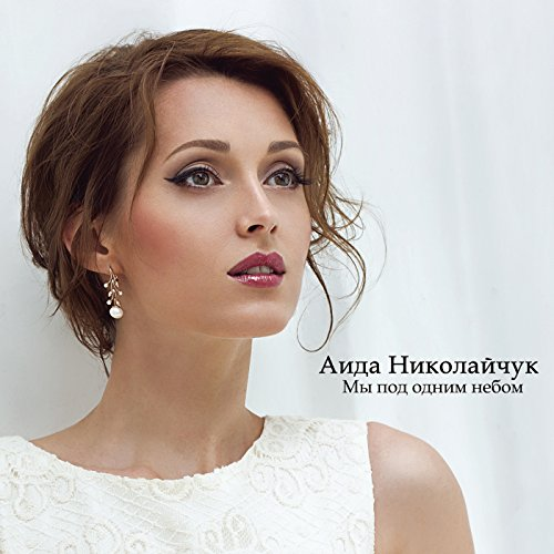 Amazon.com: Ludi-mirazhi: Aida Nikolaychuk: MP3 Downloads
