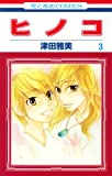 ヒノコ 3 (花とゆめCOMICS)