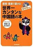 世界一カンタンな中国語の本<DVD付き>