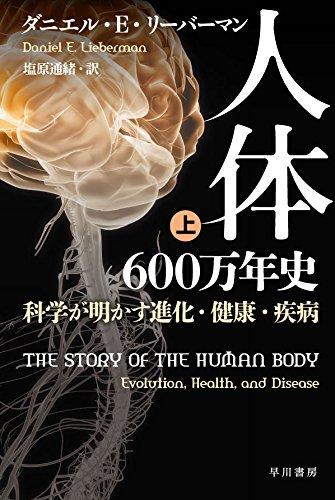 人体六〇〇万年史──科学が明かす進化・健康・疾病(上) (ハヤカワ・ノンフィクション文庫)
