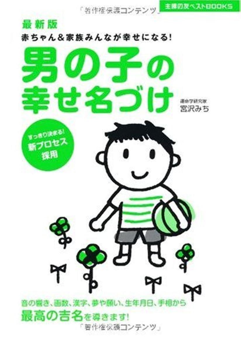 ホールド人工宇宙船たまひよ赤ちゃんのしあわせ名前事典〈2013~2014年版〉