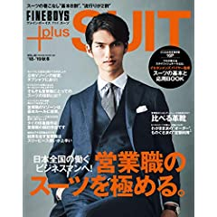 FINEBOYS+Plus SUIT 最新号 サムネイル
