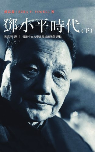 CUHK Series:Deng Xiaoping and the Transformation of China (Vol.2)(Traditional Chinese) (Deng Xiaoping and the Transformation of China(Traditional Chinese)) (Chinese Edition) (Traditional China)