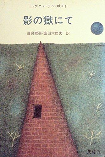 影の獄にて (1978年)