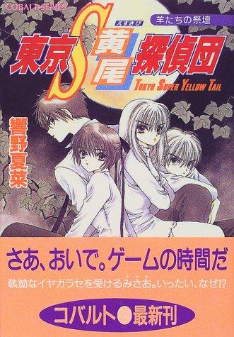 東京S黄尾探偵団―羊たちの祭壇 (コバルト文庫)