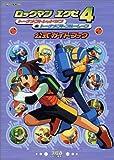 Rockman EXE 4 RedSun & BlueMoon Official Guidebook (Japanese Import)