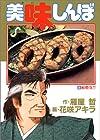 美味しんぼ 第30巻