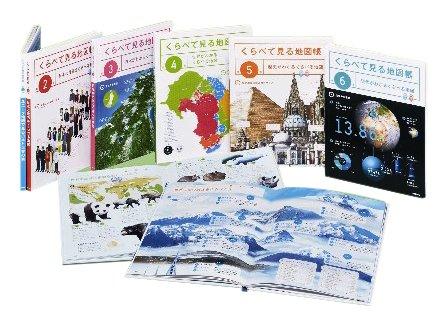くらべて見る地図帳(全6冊)