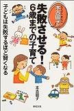 本吉円子の失敗させる!6歳までの子育て―子どもは失敗するほど賢くなる (子育てシリーズ)