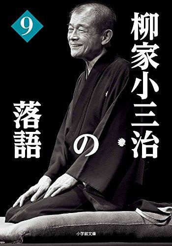 柳家小三治の落語 9 (小学館文庫)