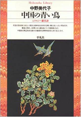 中国の青い鳥―シノロジー雑草譜 (平凡社ライブラリー)