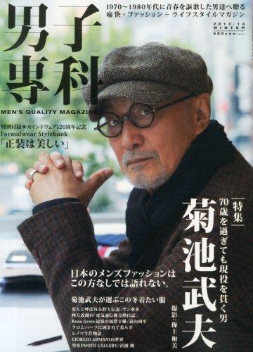 男子専科(Ranzuki 2013年12月号増刊) [雑誌]