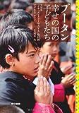 ブータン 幸せの国の子どもたち