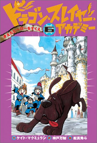 Download Dragon Slayer's Academy 06 [Japanese Edition] PDF