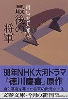 最後の将軍―徳川慶喜 (文春文庫)
