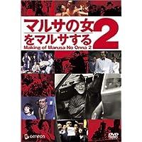 マルサの女2をマルサする〈周防正行監督作品〉 [DVD]