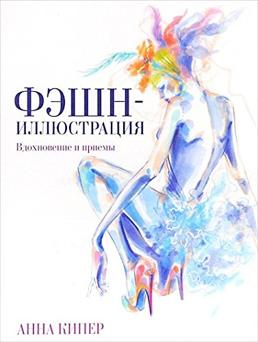 Feshn-illyustratsiya