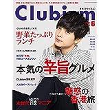 Clubism 2019年6月号 カバーモデル:玉森 裕太 ‐ たまもり ゆうた