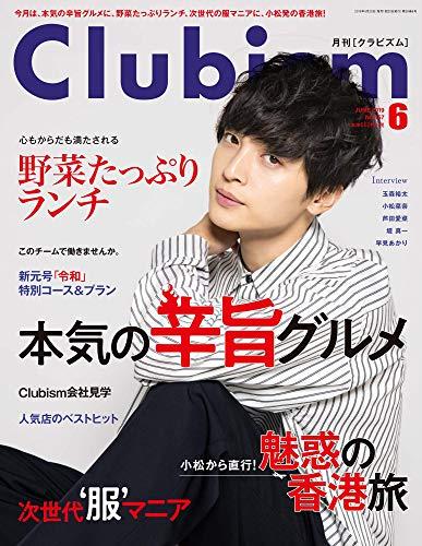 Clubism 2019年6月号 表紙画像