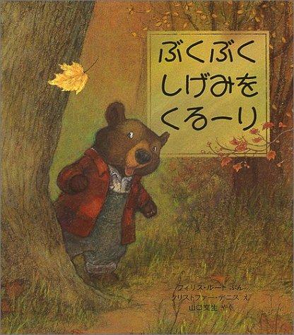 ぶくぶくしげみをくるーり (児童図書館・絵本の部屋)