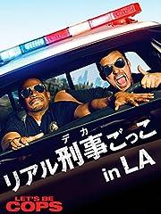 リアル刑事ごっこ in LA