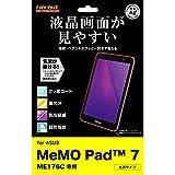 レイ・アウト ASUS MeMO Pad 7 (ME176C)用 液晶保護フィルム すべすべタッチ光沢指紋防止フィルム RT-MMP7F/C1