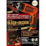 おしゃれインテリア DIY 電動ドライバー BOOK