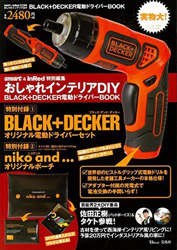 おしゃれインテリア DIY 電動ドライバー BOOK 画像 A