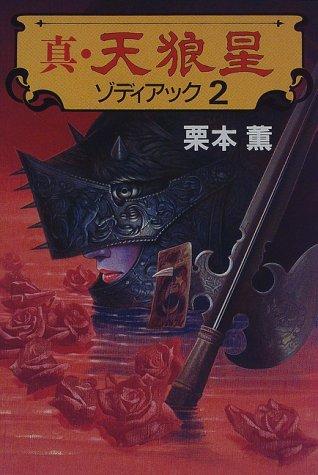 真・天狼星―ソディアック〈2〉