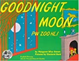 Image of Goodnight Moon: Pw Zoo Hli (English/Hmong) (English and Hmong Edition)