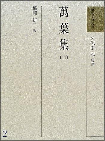万葉集〈2〉 (和歌文学大系)   ...