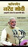 Commonman Narendra Modi (Hindi)