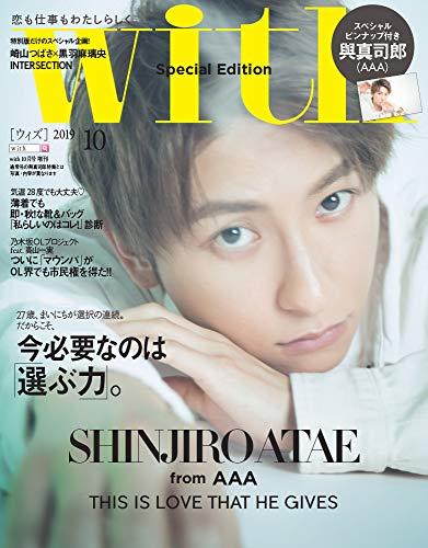 with 2019年10月号 増刊 表紙画像
