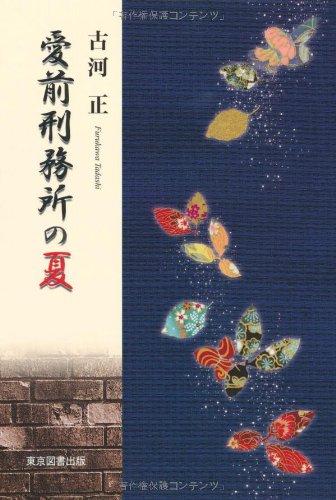 Download Aizen keimusho no natsu. PDF