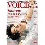 TVガイド VOICE STARS vol.15