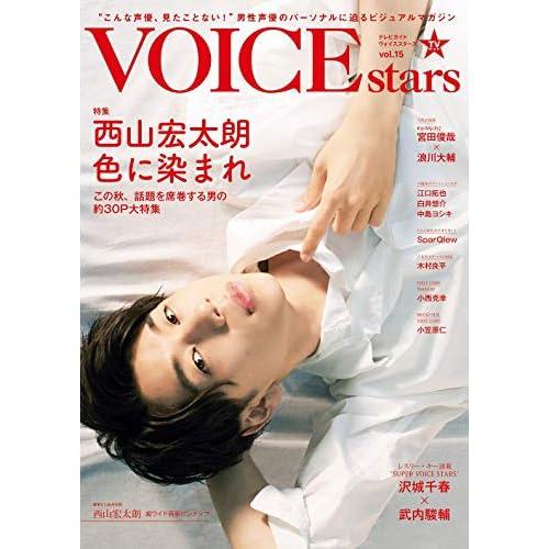 TVガイド VOICE STARS vol.15 表紙画像