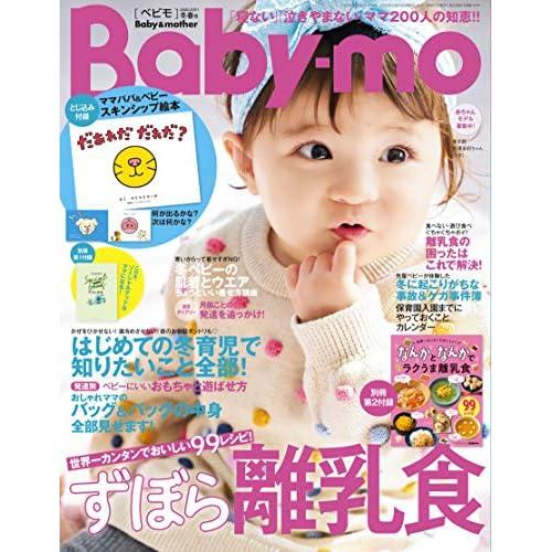 Baby-mo 2021年1月号 画像