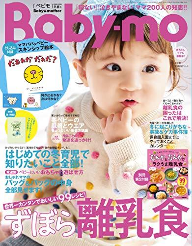 Baby-mo 2021年1月号 画像 A