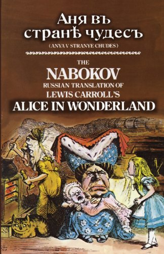 The Nabokov Russian Translation of Lewis Carroll's Alice in Wonderland by Dover Publications