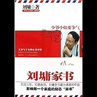 刘墉家书:少爷小姐要争气(周国平、卢勤推荐,著名作家刘墉最满意的作品,影响数百万家庭的励志家书!)