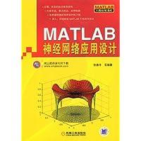 MATLAB神經網絡應用設計