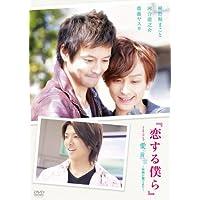 「恋する僕ら」 メイキング オブ 愛の言霊~世界の果てまで~ [DVD]