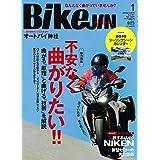BikeJIN 2019年1月号