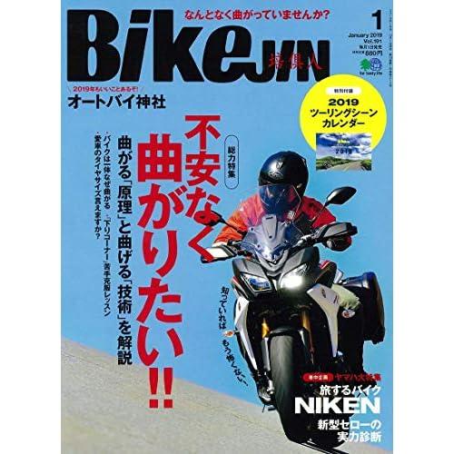 BikeJIN 2019年1月号 画像