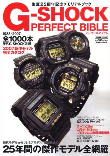 Price comparison product image G-shock Perfect Bible 2007 Issue Issue [Gakken Mook]