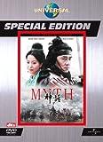 THE MYTH/神話 スペシャル・エディション [DVD]