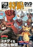 円谷プロ特撮DVDコレクション(9) (講談社シリーズMOOK)