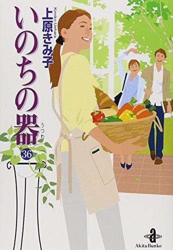 Inochi no utsuwa. 36.