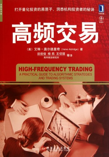 High-Frequency Trading (Chinese Edition)